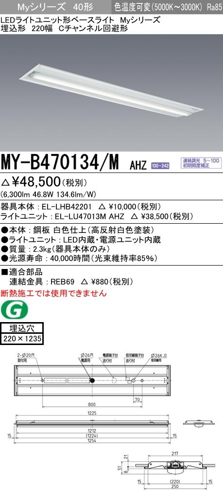 MY-B470134/M AHZ 三菱電機 施設照明 LEDライトユニット形ベースライト Myシリーズ 40形 FHF32形×2灯高出力相当 色温度可変タイプ 連続調光 埋込形 220幅 Cチャンネル回避形