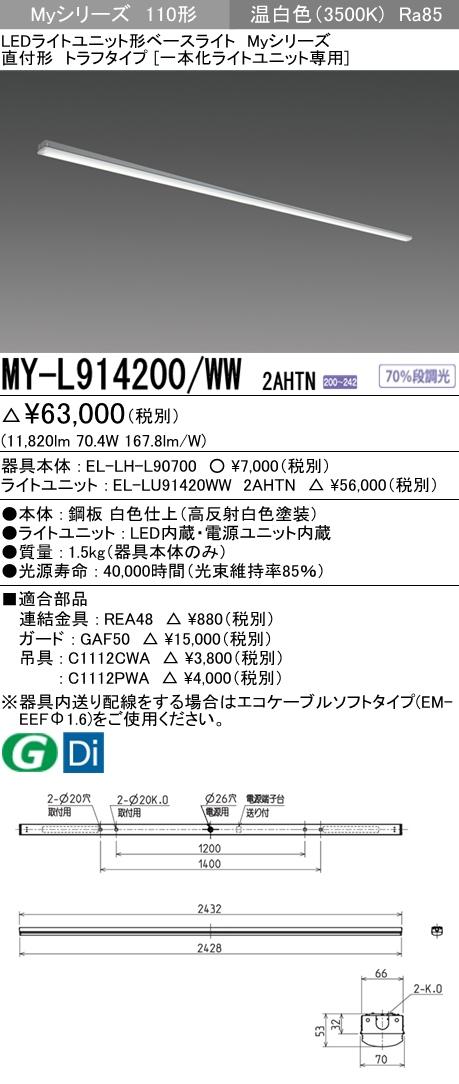 ●MY-L914200/WW 2AHTN 三菱電機 施設照明 LEDライトユニット形ベースライト Myシリーズ 110形 FHF86形×2灯定格出力相当 省電力タイプ 段調光 直付形 トラフタイプ 温白色 [一本化ライトユニット専用]