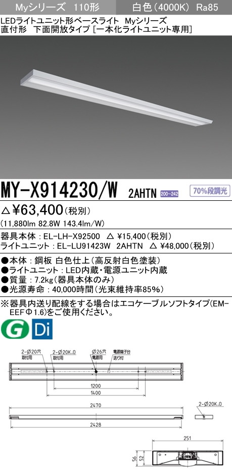 ●MY-X914230/W 2AHTN 三菱電機 施設照明 LEDライトユニット形ベースライト Myシリーズ 110形 FHF86形×2灯定格出力相当 一般タイプ 段調光 直付形 下面開放タイプ 白色 [一本化ライトユニット専用]