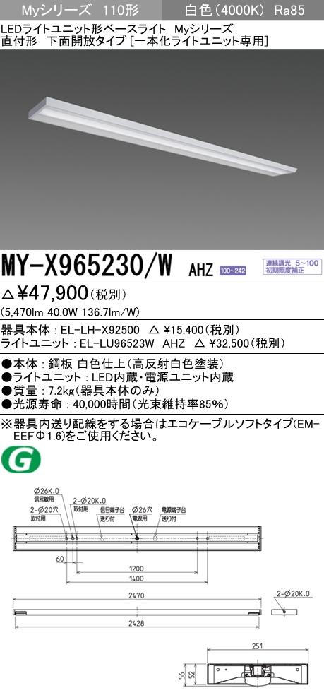 ●MY-X965230/W AHZ 三菱電機 施設照明 LEDライトユニット形ベースライト Myシリーズ 110形 FHF86形×1灯定格出力相当 一般タイプ 連続調光 直付形 下面開放タイプ 白色 [一本化ライトユニット専用]