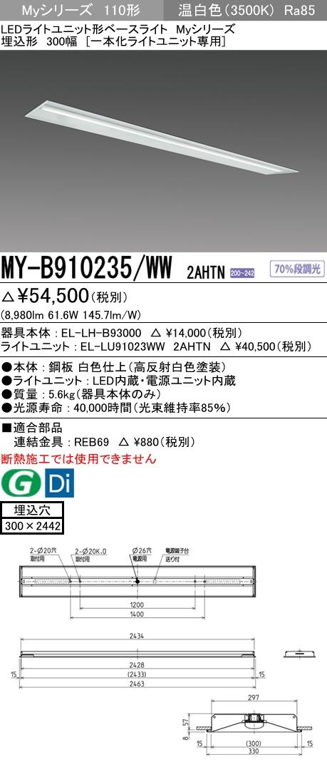 ●MY-B910235/WW 2AHTN 三菱電機 施設照明 LEDライトユニット形ベースライト Myシリーズ 110形 FLR110形×2灯 一般タイプ 段調光 埋込形 300幅 温白色 [一本化ライトユニット専用]