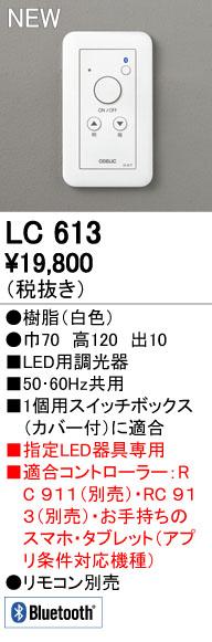 LC613 オーデリック 照明部材 光色切替調光対応 調光器(位相制御方式) Bluetooth対応