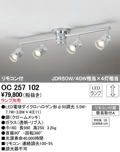 OC257102LED電球スポットライト・シャンデリア Glitz 4灯連続調光 フレンジタイプJDR50W/40W×4灯相当オーデリック 照明器具 居間・リビング向け おしゃれ