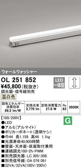 OL251852 オーデリック 照明器具 LED間接照明 配光制御タイプ 調光 ウォールウォッシャー 1159mm 温白色