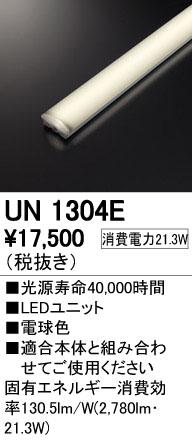 【8/25は店内全品ポイント3倍!】UN1304Eオーデリック 照明器具部材 LED LINE LEDユニット 20形 電球色 3200lmタイプ Hf16W高出力×2灯相当 UN1304E