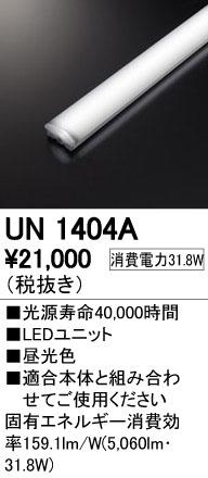 【8/25は店内全品ポイント3倍!】UN1404Aオーデリック 照明器具部材 LED LINE LEDユニット 40形 昼光色 5200lmタイプ Hf32W定格出力×2灯相当 UN1404A