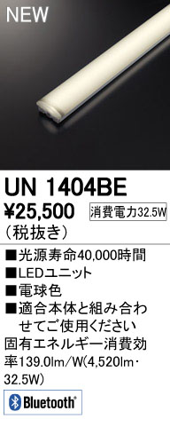 UN1404BE オーデリック 照明器具部材 LED LINE LEDユニット 40形 Bluetooth調光 電球色 5200lmタイプ Hf32W定格出力×2灯相当