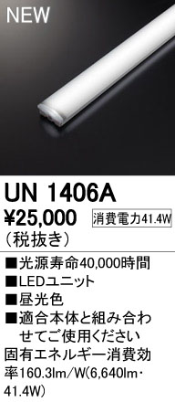 UN1406A オーデリック 照明器具部材 LED LINE LEDユニット 40形 昼光色 6900lmタイプ Hf32W高出力×2灯相当