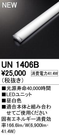 【8/25は店内全品ポイント3倍!】UN1406Bオーデリック 照明器具部材 LED LINE LEDユニット 40形 昼白色 6900lmタイプ Hf32W高出力×2灯相当 UN1406B