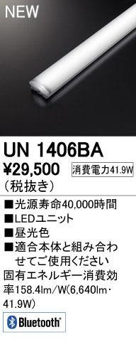 UN1406BA オーデリック 照明器具部材 LED LINE LEDユニット 40形 Bluetooth調光 昼光色 6900lmタイプ Hf32W高出力×2灯相当