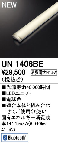 UN1406BE オーデリック 照明器具部材 LED LINE LEDユニット 40形 Bluetooth調光 電球色 6900lmタイプ Hf32W高出力×2灯相当