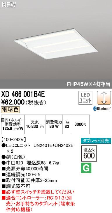 XD466001B4E オーデリック 照明器具 LED-SQUARE LEDスクエアベースライト 埋込型 ルーバー無 LEDユニット型 Bluetooth調光 電球色 FHP45W×4灯相当