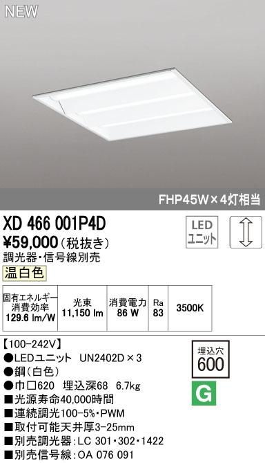 XD466001P4D オーデリック 照明器具 LED-SQUARE LEDスクエアベースライト 埋込型 ルーバー無 LEDユニット型 PWM調光 温白色 FHP45W×4灯相当