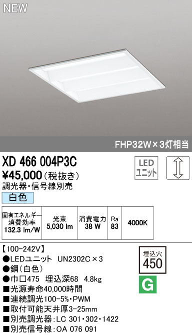 XD466004P3C オーデリック 照明器具 LED-SQUARE LEDスクエアベースライト 埋込型 ルーバー無 LEDユニット型 PWM調光 白色 FHP32W×3灯相当