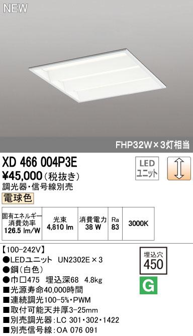XD466004P3E オーデリック 照明器具 LED-SQUARE LEDスクエアベースライト 埋込型 ルーバー無 LEDユニット型 PWM調光 電球色 FHP32W×3灯相当