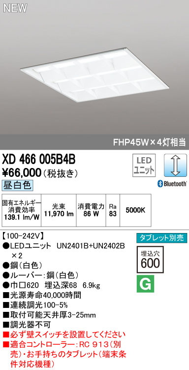 XD466005B4B オーデリック 照明器具 LED-SQUARE LEDスクエアベースライト 埋込型 ルーバー付 LEDユニット型 Bluetooth調光 昼白色 FHP45W×4灯相当