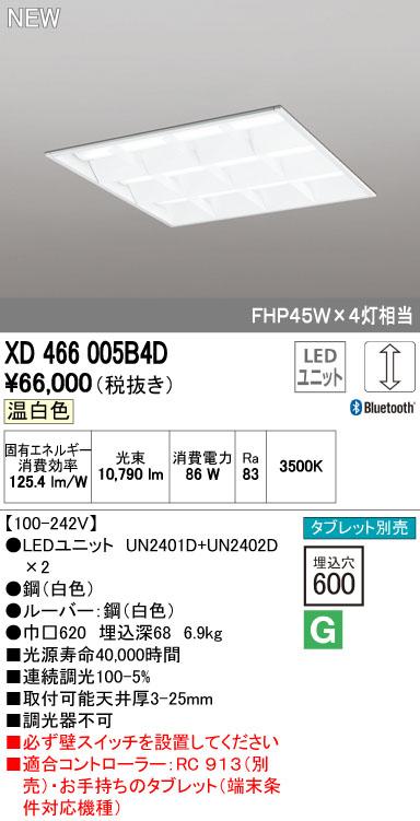 XD466005B4D オーデリック 照明器具 LED-SQUARE LEDスクエアベースライト 埋込型 ルーバー付 LEDユニット型 Bluetooth調光 温白色 FHP45W×4灯相当