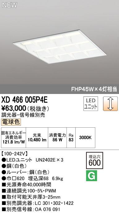 XD466005P4E オーデリック 照明器具 LED-SQUARE LEDスクエアベースライト 埋込型 ルーバー付 LEDユニット型 PWM調光 電球色 FHP45W×4灯相当