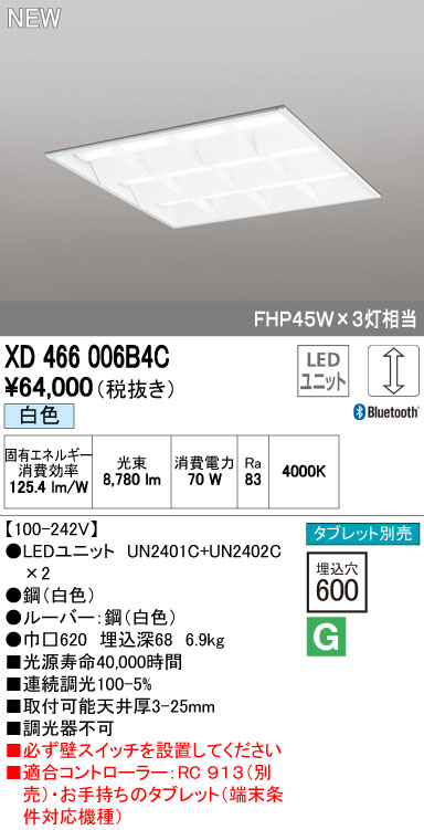 XD466006B4C オーデリック 照明器具 LED-SQUARE LEDスクエアベースライト 埋込型 ルーバー付 LEDユニット型 Bluetooth調光 白色 FHP45W×3灯相当