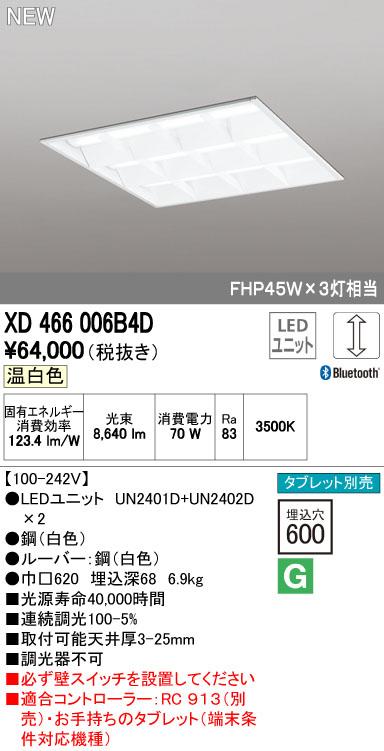 XD466006B4D オーデリック 照明器具 LED-SQUARE LEDスクエアベースライト 埋込型 ルーバー付 LEDユニット型 Bluetooth調光 温白色 FHP45W×3灯相当
