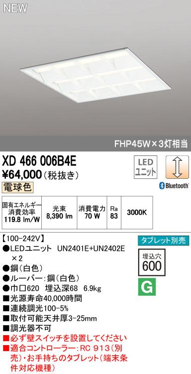XD466006B4E オーデリック 照明器具 LED-SQUARE LEDスクエアベースライト 埋込型 ルーバー付 LEDユニット型 Bluetooth調光 電球色 FHP45W×3灯相当