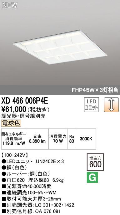 XD466006P4E オーデリック 照明器具 LED-SQUARE LEDスクエアベースライト 埋込型 ルーバー付 LEDユニット型 PWM調光 電球色 FHP45W×3灯相当