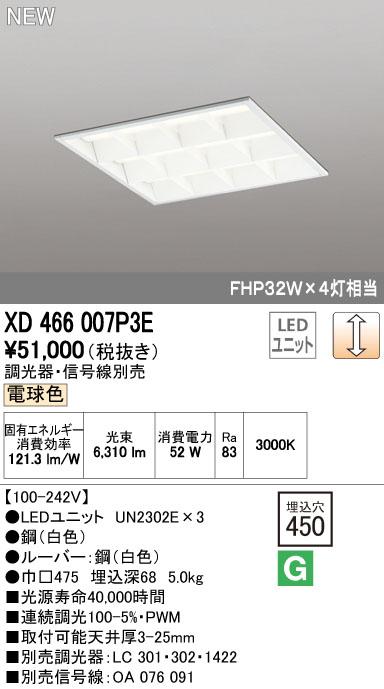 XD466007P3E オーデリック 照明器具 LED-SQUARE LEDスクエアベースライト 埋込型 ルーバー付 LEDユニット型 PWM調光 電球色 FHP32W×4灯相当