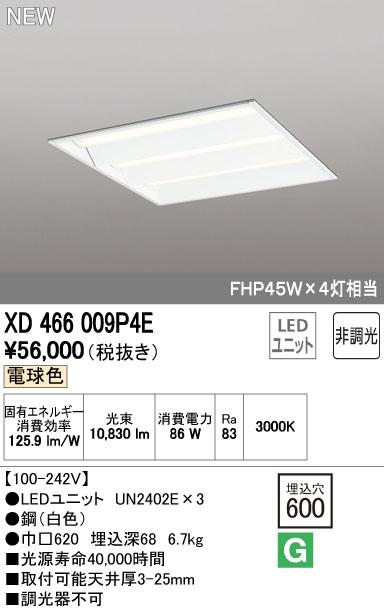 XD466009P4E オーデリック 照明器具 LED-SQUARE LEDスクエアベースライト 埋込型 ルーバー無 LEDユニット型 非調光 電球色 FHP45W×4灯相当