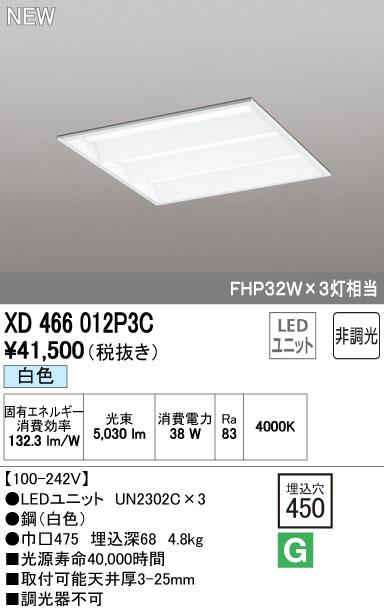 XD466012P3C オーデリック 照明器具 LED-SQUARE LEDスクエアベースライト 埋込型 ルーバー無 LEDユニット型 非調光 白色 FHP32W×3灯相当