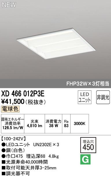 XD466012P3E オーデリック 照明器具 LED-SQUARE LEDスクエアベースライト 埋込型 ルーバー無 LEDユニット型 非調光 電球色 FHP32W×3灯相当