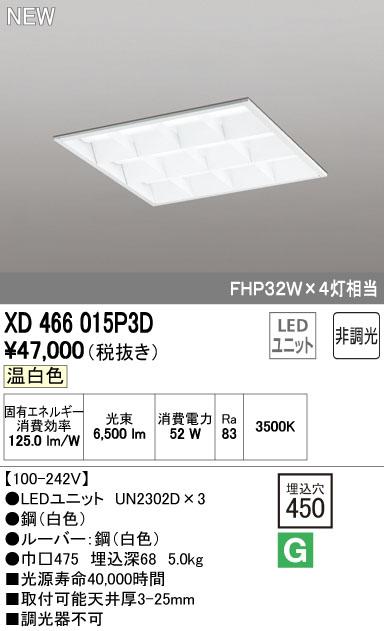 XD466015P3D オーデリック 照明器具 LED-SQUARE LEDスクエアベースライト 埋込型 ルーバー付 LEDユニット型 非調光 温白色 FHP32W×4灯相当