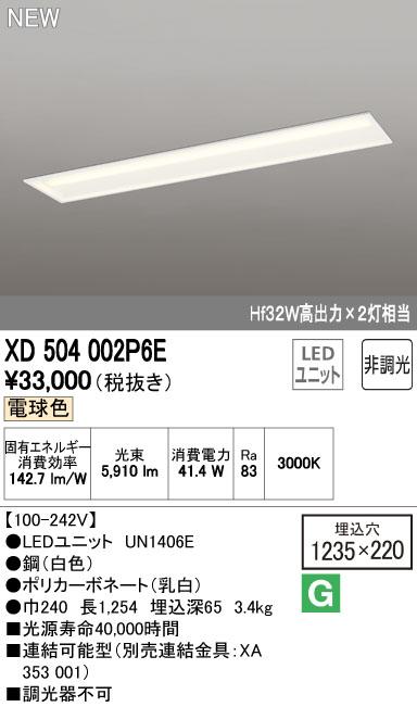 XD504002P6E オーデリック 照明器具 LED-LINE LEDベースライト 埋込型 下面開放型(幅220) 40形 LEDユニット型 非調光 6900lmタイプ 電球色 Hf32W高出力×2灯相当