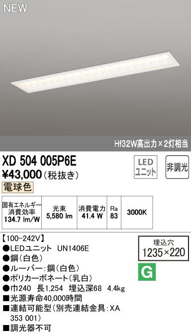 XD504005P6E オーデリック 照明器具 LED-LINE LEDベースライト 埋込型 下面開放型(ルーバー・幅220) 40形 LEDユニット型 非調光 6900lmタイプ 電球色 Hf32W高出力×2灯相当