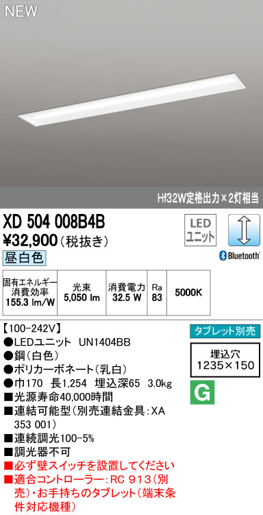 XD504008B4B オーデリック 照明器具 CONNECTED LIGHTING LEDベースライト 40形 埋込型 下面開放型(幅150) LEDユニット型 Bluetooth調光 5200lmタイプ 昼白色 Hf32W定格出力×2灯相当