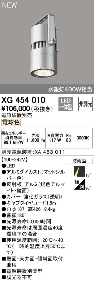 XG454010 オーデリック 照明器具 LED高天井用照明 電源別置型 13°ナロー配光 電球色 非調光 水銀灯400W相当