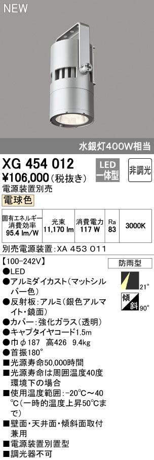 XG454012 オーデリック 照明器具 LED高天井用照明 電源別置型 21°ミディアム配光 電球色 非調光 水銀灯400W相当