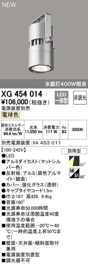 XG454014 オーデリック 照明器具 LED高天井用照明 電源別置型 31°ワイド配光 電球色 非調光 水銀灯400W相当