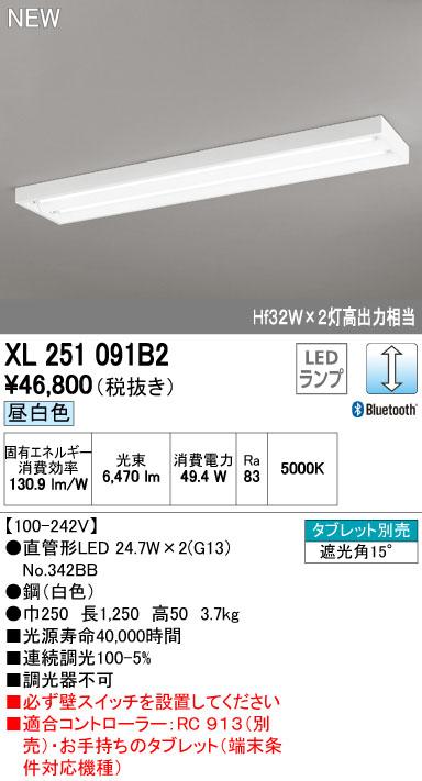 XL251091B2 オーデリック 照明器具 CONNECTED LIGHTING LED-TUBE ベースライト ランプ型 直付型 40形 Bluetooth調光 3400lmタイプ Hf32W高出力相当 下面開放型 2灯用 昼白色
