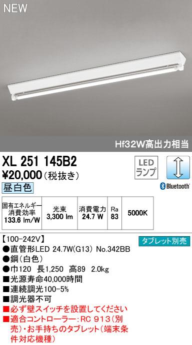 XL251145B2 オーデリック 照明器具 CONNECTED LIGHTING LED-TUBE ベースライト ランプ型 直付型 40形 Bluetooth調光 3400lmタイプ Hf32W高出力相当 逆富士型 1灯用 昼白色
