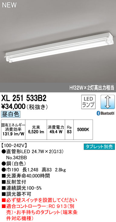 XL251533B2 オーデリック 照明器具 CONNECTED LIGHTING LED-TUBE ベースライト ランプ型 直付型 40形 Bluetooth調光 3400lmタイプ Hf32W高出力相当 反射笠付 2灯用 昼白色