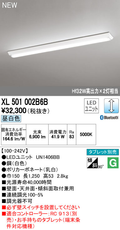 XL501002B6B オーデリック 照明器具 CONNECTED LIGHTING LEDベースライト 40形 直付型 逆富士型 LEDユニット型 Bluetooth調光 6900lmタイプ 昼白色 Hf32W高出力×2灯相当