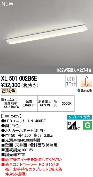XL501002B6E オーデリック 照明器具 CONNECTED LIGHTING LEDベースライト 40形 直付型 逆富士型 LEDユニット型 Bluetooth調光 6900lmタイプ 電球色 Hf32W高出力×2灯相当