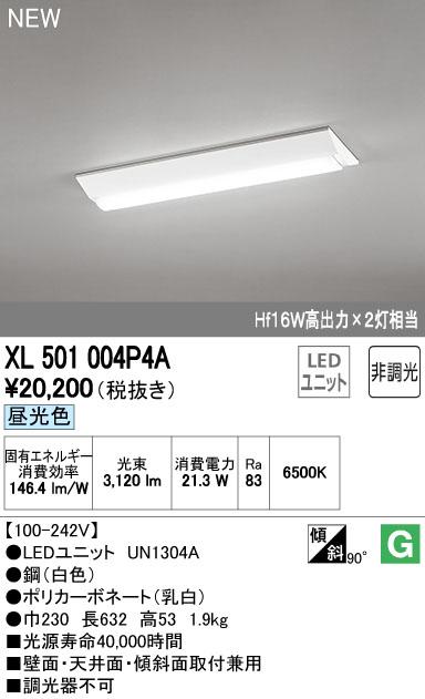 XL501004P4A オーデリック 照明器具 LED-LINE LEDベースライト 直付型 逆富士型(幅広タイプ) 20形 LEDユニット型 非調光 3200lmタイプ 昼光色 Hf16W高出力×2灯相当