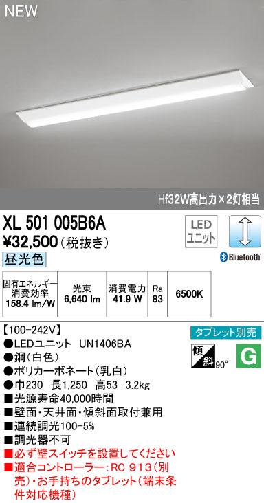 XL501005B6A オーデリック 照明器具 CONNECTED LIGHTING LEDベースライト 40形 直付型 逆富士型(幅広タイプ) LEDユニット型 Bluetooth調光 6900lmタイプ 昼光色 Hf32W高出力×2灯相当