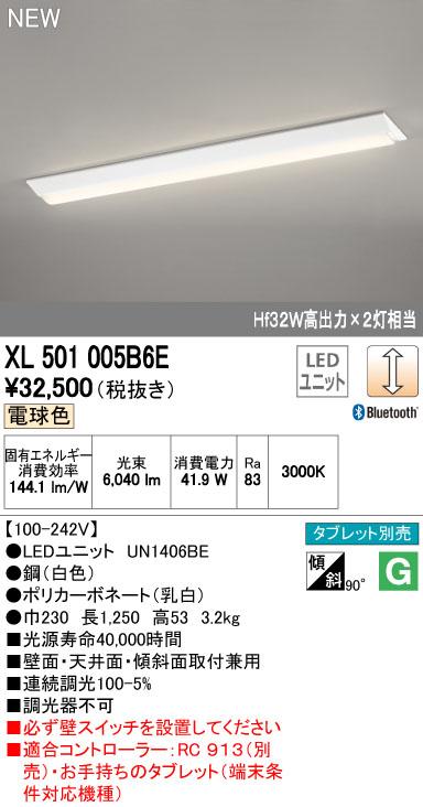 XL501005B6E オーデリック 照明器具 CONNECTED LIGHTING LEDベースライト 40形 直付型 逆富士型(幅広タイプ) LEDユニット型 Bluetooth調光 6900lmタイプ 電球色 Hf32W高出力×2灯相当