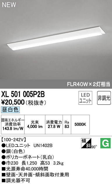XL501005P2B オーデリック 照明器具 LED-LINE LEDベースライト 直付型 逆富士型(幅広タイプ) 40形 LEDユニット型 非調光 4000lmタイプ 昼白色 FLR40W×2灯相当