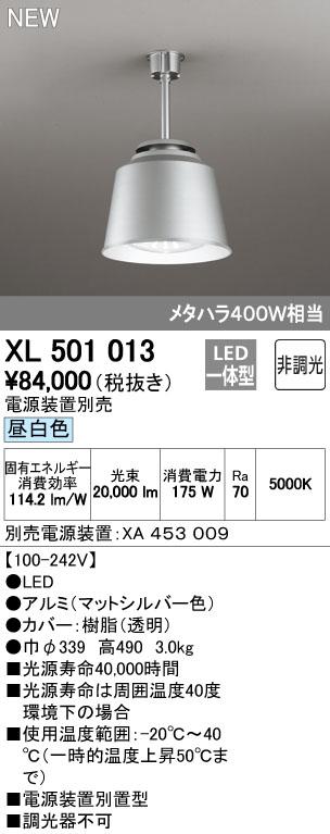 XL501013 オーデリック 照明器具 LED高天井用照明 電源別置型 昼白色 非調光 メタルハライドランプ400W相当
