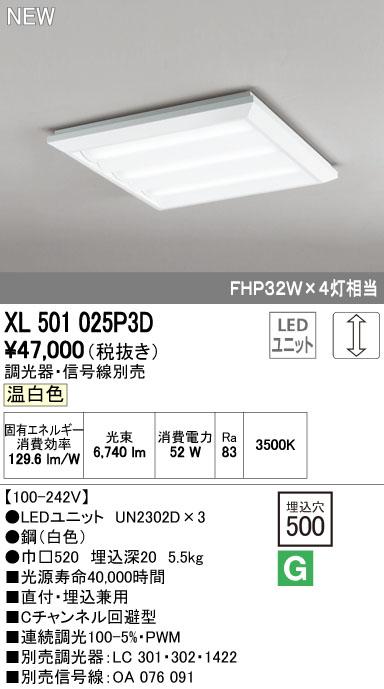 XL501025P3D オーデリック 照明器具 LED-SQUARE LEDスクエアベースライト 直付/埋込兼用型 ルーバー無 LEDユニット型 PWM調光 温白色 FHP32W×4灯相当