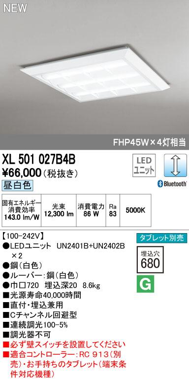XL501027B4B オーデリック 照明器具 LED-SQUARE LEDスクエアベースライト 直付/埋込兼用型 ルーバー付 LEDユニット型 Bluetooth調光 昼白色 FHP45W×4灯相当