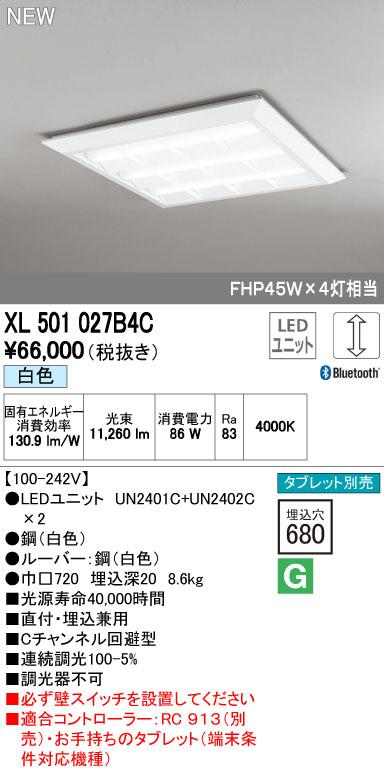 XL501027B4C オーデリック 照明器具 LED-SQUARE LEDスクエアベースライト 直付/埋込兼用型 ルーバー付 LEDユニット型 Bluetooth調光 白色 FHP45W×4灯相当